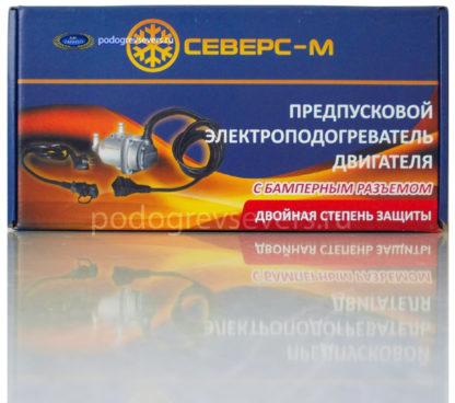 Предпусковой подогреватель Северс-М 1,0 кВт с бамперным разъемом