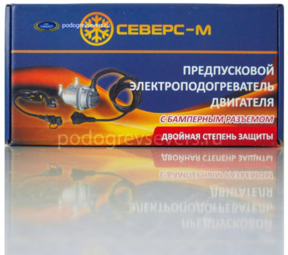 Предпусковой подогреватель Северс-М 1,5 кВт с бамперным разъемом