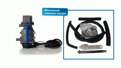 Подогреватель с помпой универсальный 1,5 кВт