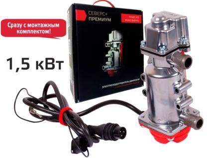 Предпусковой подогреватель двигателя 220в северс премиум 1,5 квт с бамперным разъёмом купить в Москве