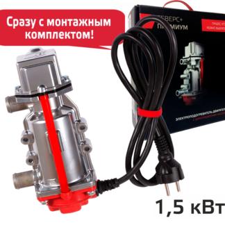Предпусковой подогреватель двигателя 220в северс премиум 1,5 квт купить в Москве