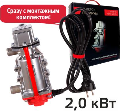 Предпусковой подогреватель двигателя 220в северс премиум 2 квт купить в Москве
