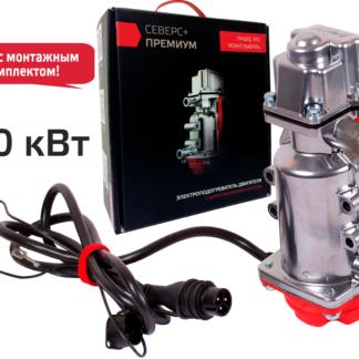 Предпусковой подогреватель двигателя 220в северс премиум 2 квт с бамперным разъёмом купить в Москве
