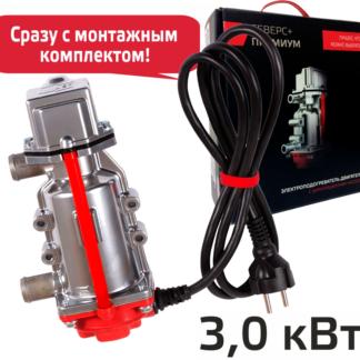 Предпусковой подогреватель двигателя 220в северс плюс премиум 3 квт купить в Москве